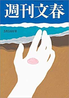 週刊文春 3月14日号